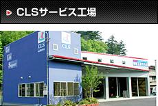 CLSサービス工場について
